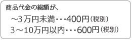 商品代金の合計額が、2万円未満・・・ 324円、2万円以上・・・ 無料サービス
