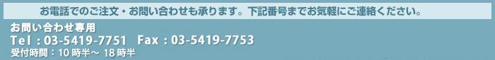お電話でのご注文・お問い合わせも承ります。下記番号までお気軽にご連絡ください。